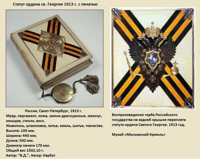 орден святого георгия статут 1913