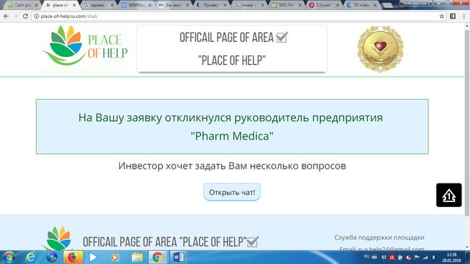 Какие отзывы о сайте place-of-help.ru.com ?