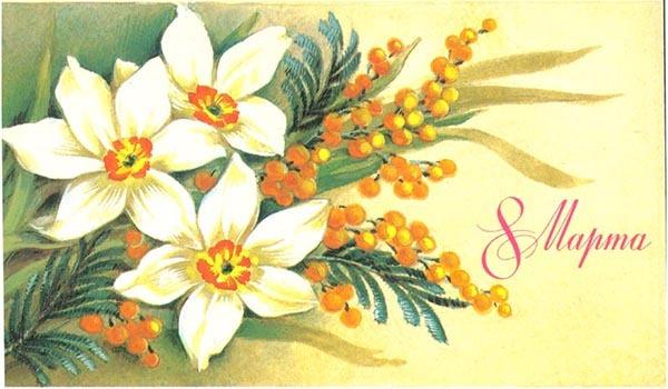фото открытки с 8-марта