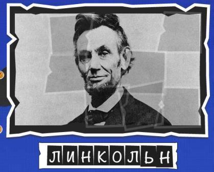 """игра:слова от Mr.Pin """"Вспомнилось"""" - 13-й эпизод президенты и власть - на фото Линкольн"""