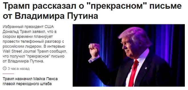 ОПисьмо Путина Трампу