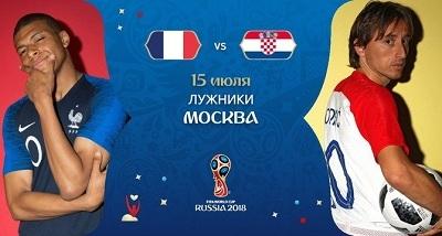 финальная игра Франция-Хорватия на ЧМ-2018 по футболу чья победа