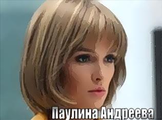 """""""Лучше, чем люди"""" Паулина Андреева"""