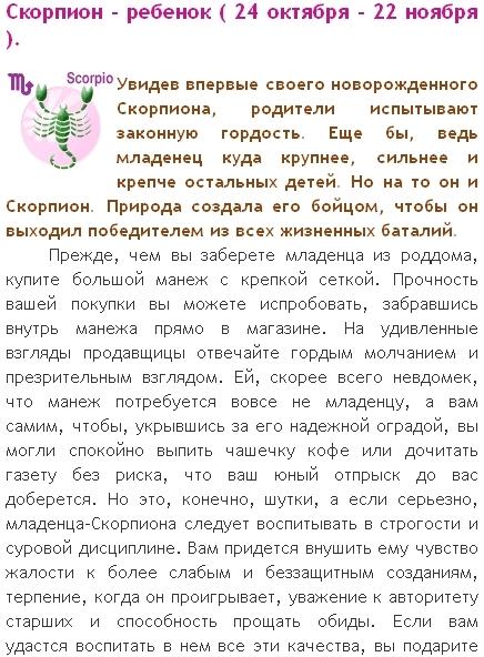 гороскоп ребенка родившегося под знаком овна