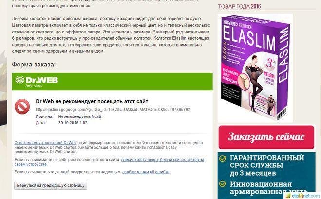 Купить нервущиеся колготки ElaSlim LastiSlim у официального дилера где?