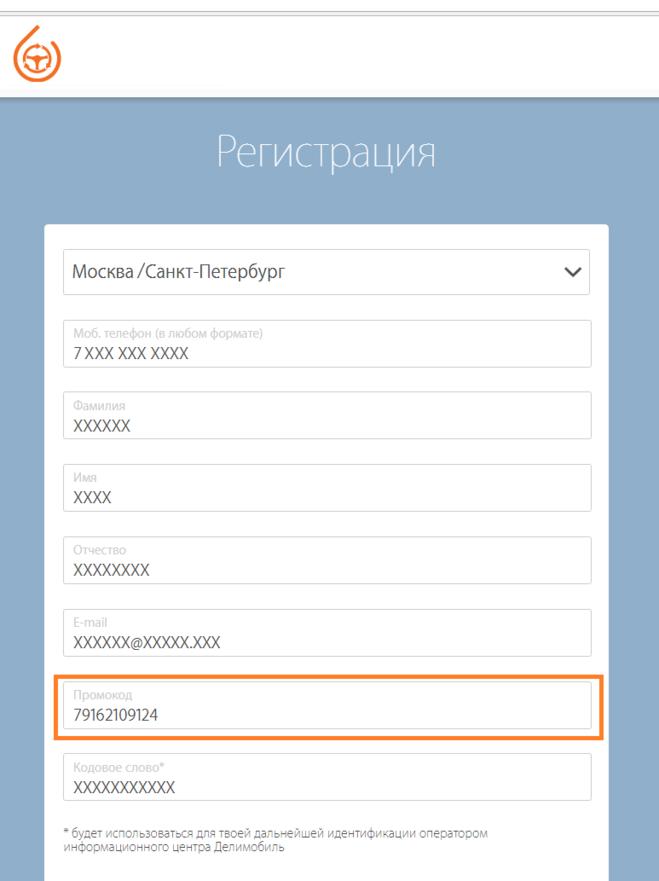 Промокод Делимобиль, Отзыв о Делимобиле