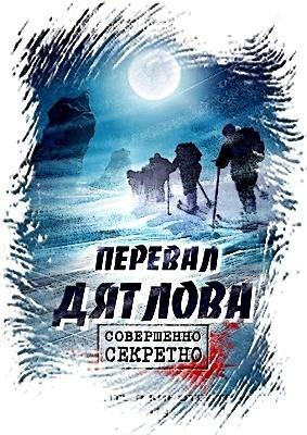 """""""Перевал Дятлова"""",  Пётр Фёдоров"""