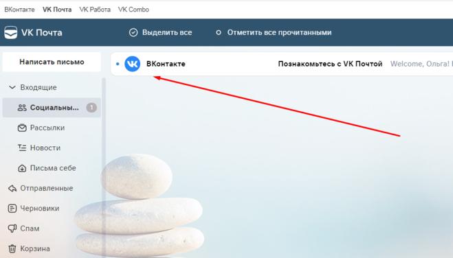 Интерфейс почты ВК