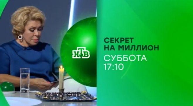 Ксения секрет на миллион от 12 ноября инструкция