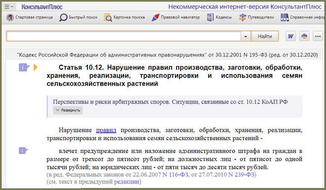 Статья 10.12 КоАП РФ