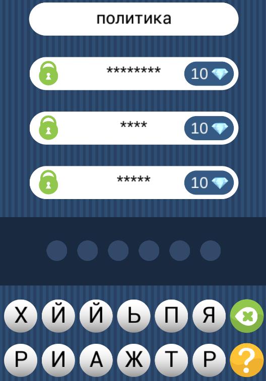 ответы на игру угадай слова по подсказке - фото 4