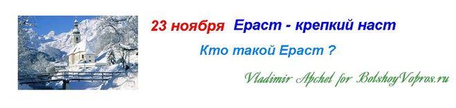 Народный календарь - 23 ноября Ераст - крепкий наст.