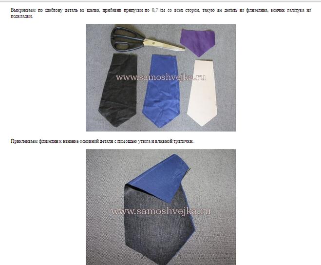 Как сшить детский галстук на резинке своими руками выкройка фото 484