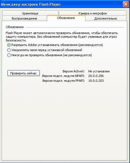 Adobe flash player ошибка соединения при установке