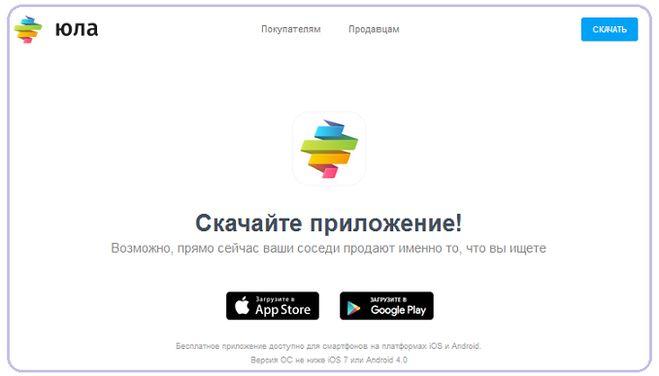 скачать приложение юла на андроид бесплатно на русском - фото 5