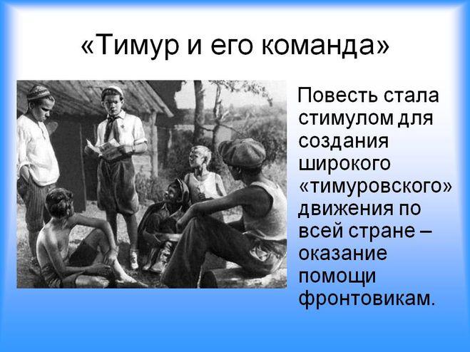 дружба в произведении тимур и его команда