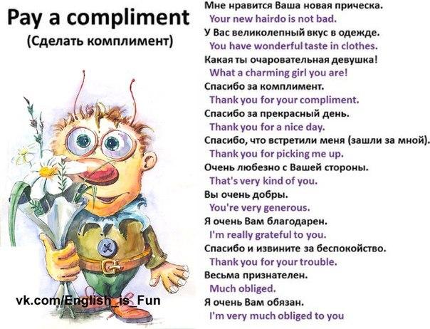 Комплимент языку мужчине