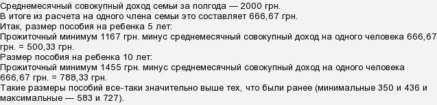 Как посчитать малообеспеченность украина 2018 калькулятор