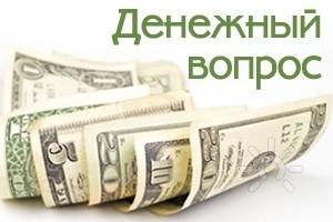 деньги за вопрос