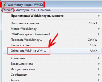 Обмен из долларов в рубли - WebMoney