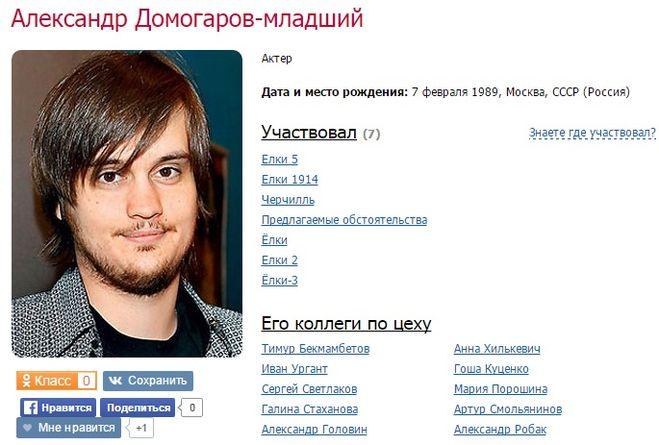 Александр Домогаров Aleksandr Domogarov  биография