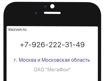 Самодержавие Народность кто звонил оператор номера суточная потребность человека