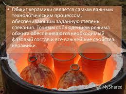 Обжиг керамики на костре поэтапно фото