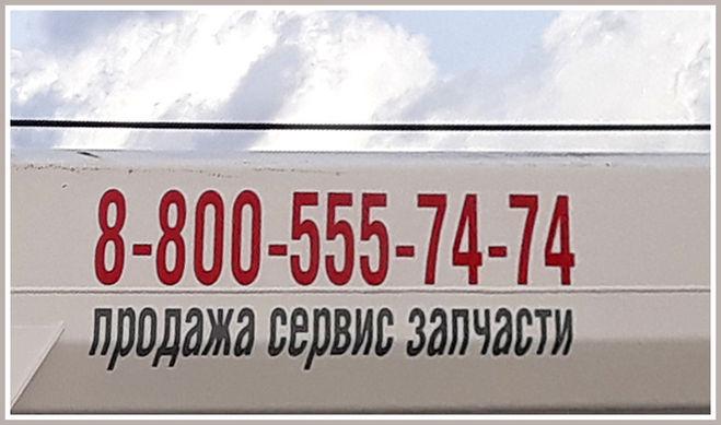 Чей номер телефона?