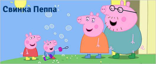 свинка пеппа смотреть все серии подряд из игрушек