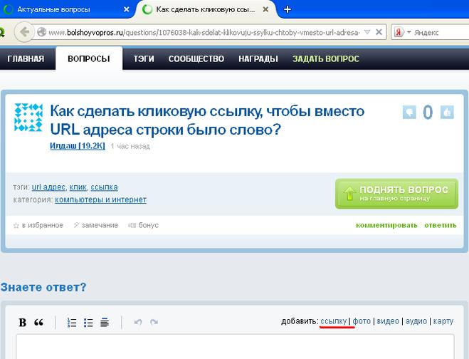Как сделать ссылку тут - Ramico.Ru