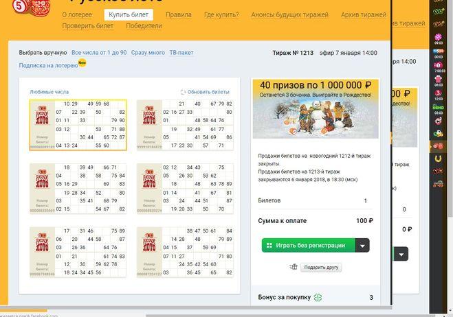 выбор билета, пример покупки без регистрации