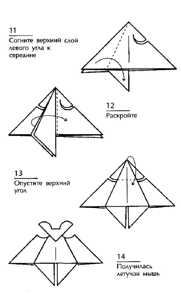 Как сделать летучую мышь оригами
