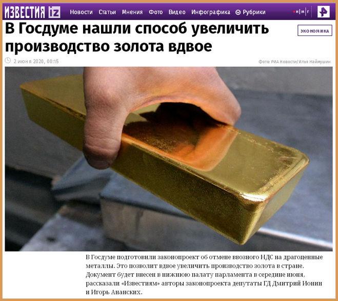 Как НДС влияет на производство золота?
