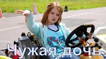 Чужая дочь, Валентина Ляпина