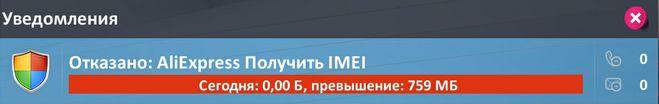 Получение IMEI для приложения Алиэкспресс