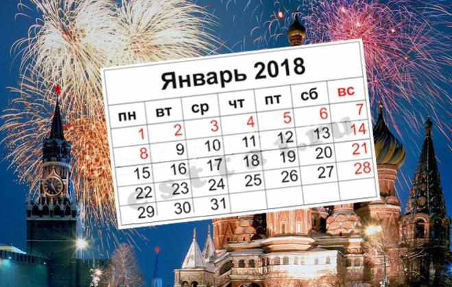 Зачем России такие длинные выходные в Новый год