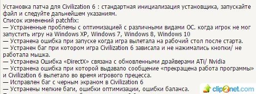 Цивилизация 6. Как оптимизировать игру Цивилизация 6?