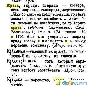 Погребальный костёр у славян, как называется?