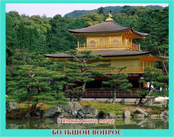 проект страны мира, япония