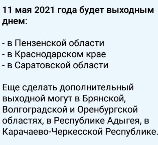 11 мая 2021 года выходной Радоница