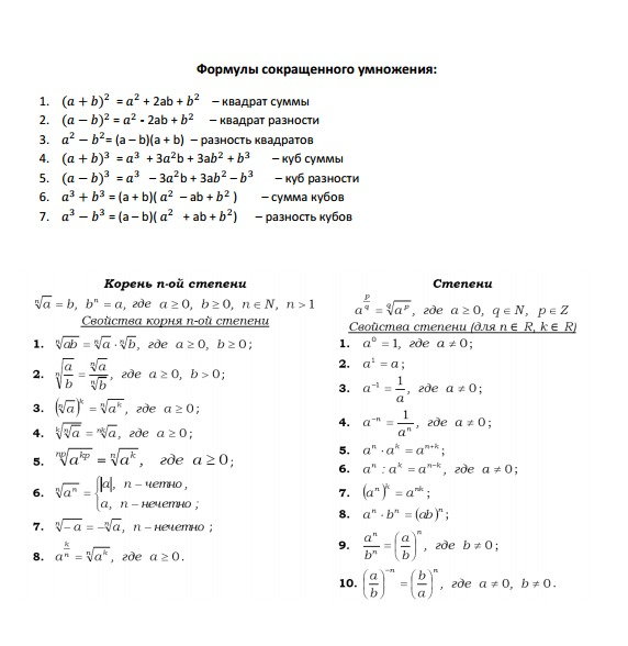 математике к 2018 подготовки по для гиа шпаргалки