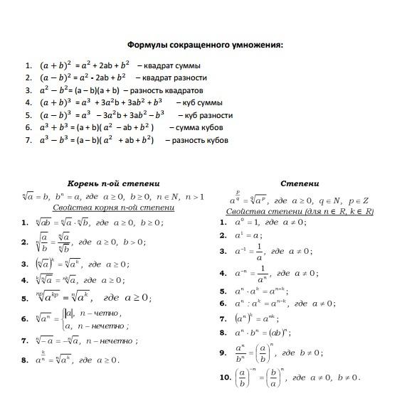 Шпаргалки На Математику 9 Класс 2018