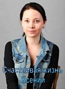 """""""Счастливая жизнь Ксении"""", Анастасия Дергаус"""