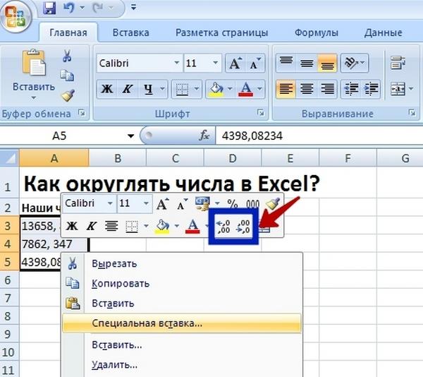 Excel для бухгалтера исправление ошибки округления