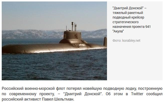 дмитрий донской новейшая лодка
