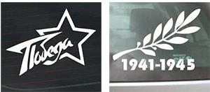 украшение на день Победы окон авто вытынанками